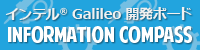 インテル Galileo 開発ボード INFORMATION COMPASS