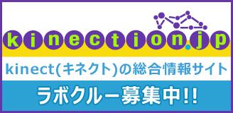 Kinect(キネクト)の総合情報サイト kinection.jp