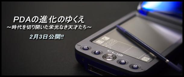 PDAの進化のゆくえ