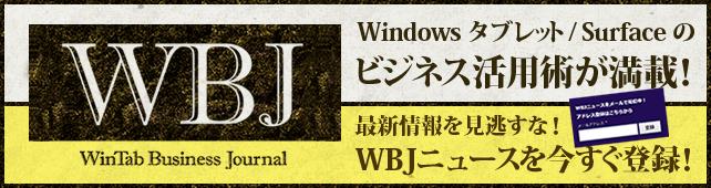 Windows タブレット/Surfaceビジネス活用情報メディア WBJ