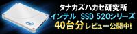 インテル(R) SSD 520 シリーズ リリース記念 プレミアムレビュー