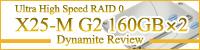 40daysダイナマイトレビュー インテルSSD X25-M G2(160GB) - RAID 0