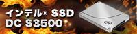 インテル® Solid-State Drive DC S3500 ギリギリ限界チャレンジ - 独自のギリギリ限界検証で、その性能を証明せよ! -