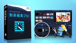 「動画編集 プロ」 ~ 動画をYouTubeやFacebookに数クリックで公開!DVD作成もこれ一本! ~