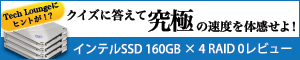 ハカセの究極ストレージを手に入れろ!インテル SSD 160GB x 4 RAID 0 レビュー