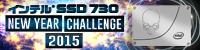 インテル® SSD 730 - NEW YEAR CHALLENGE 2015 -