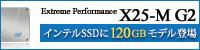 新ラインアップ!インテルSSD X25-M G2 120GB