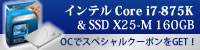 Wチャンス☆レビュー!オーバークロックに挑戦だ!インテル Core i7-875K + インテル SSD X25-M 160GB