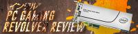 インテル® SSD 750 - インテル® PC GAMING REVOLVER REVIEW / BULLET.5 -