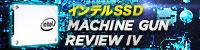インテル® SSD 540s - マシンガンレビュー Ⅳ ノートPC 30機種 復活劇