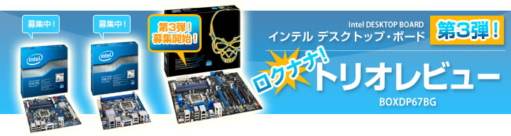 """Sandy Bridge""対応インテル デスクトップ・ボード ロクナナ!トリオレビュー BOXDP67BG"