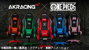 ゲーミングチェアのAKRacing とONE PIECE がコラボレーション!「AKRacing ONE PIECEシリーズ」