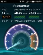 アイ・オー・データWN-AX1167GRダウンロード速度2.4Ghz