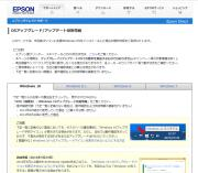 エプソンダイレクト:ユーザーサポート アップグレード