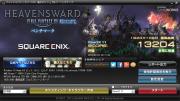 FFXIV 蒼天のイシュガルド 1800X score