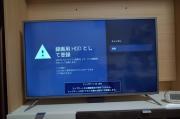 録画用HDDとして登録する画面