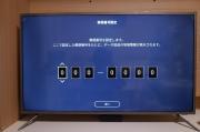 これは普通の地デジTVと同じ。郵便番号を入力して都道府県を設定