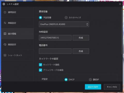 NoxPlayerネットワーク設定