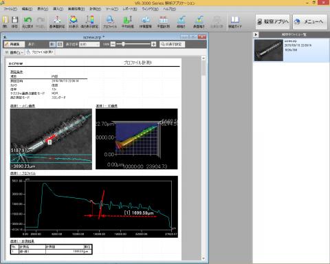 測定データの解析とプロフィル測定