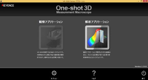ソフトのメイン画面