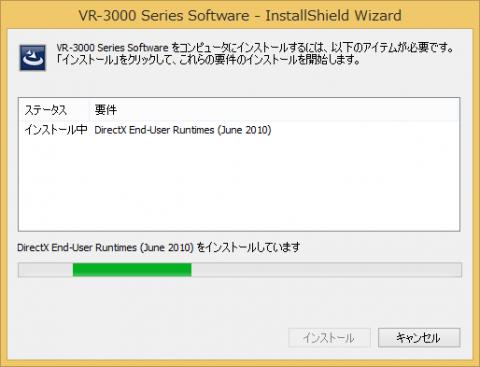 ソフトのインストール開始