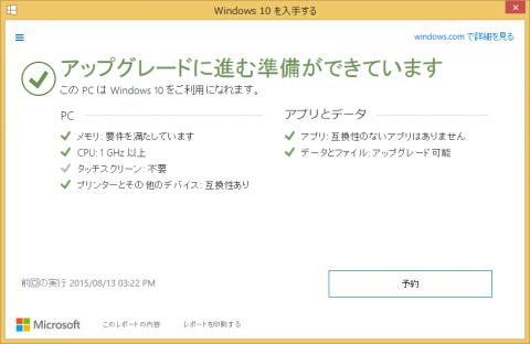 Windows 10との互換性検証結果