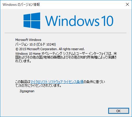 Windows 10のバージョン