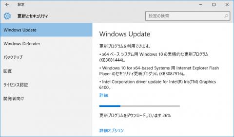 Windows Updateにドライバの自動更新も!