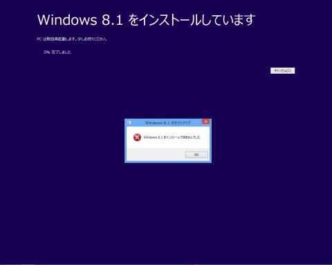 Windows 8.1へのアップグレードが失敗