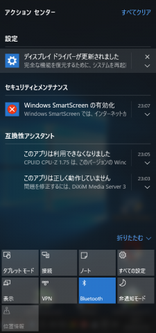 Windows 10アップグレード後の互換性情報