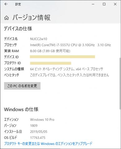 Windows 10 Pro 64 bitにアップグレードした後のシステム情報
