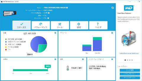 WD SSD Dashboardアプリの最初の起動画面