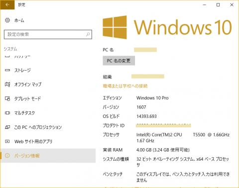 Windows10にアップグレードした後の情報