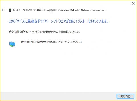 Windows 10での内蔵無線LANアダプタのドライバ状態