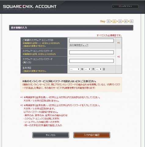 (IDとパスワード、生年月日を入力します)