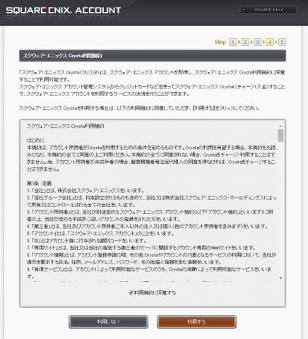 (スクウェア・エニックスクリスタの利用同意画面)