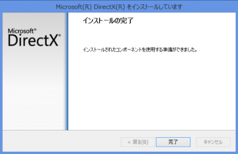 (DirectXのインストールが完了)