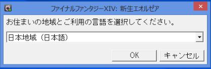 (日本地域(日本語)を選択)