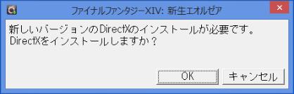 (対応するDirectXが入っていない場合はここでインストール)