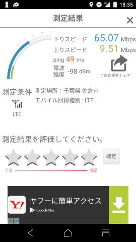 ▲Softbank iPhoneのSIMで計測