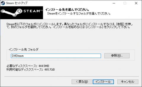 ▲Steamを「D:\Steam」にセットアップ