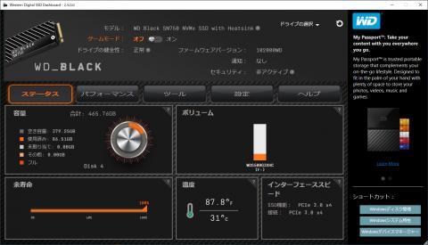 ▲WD Black SN750 WDS500G3XHCを選択