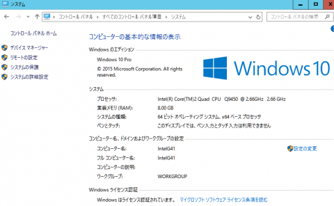 Microsoftサイトからアップグレードしました