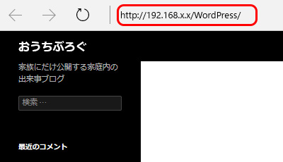 wordpressのURL入力例