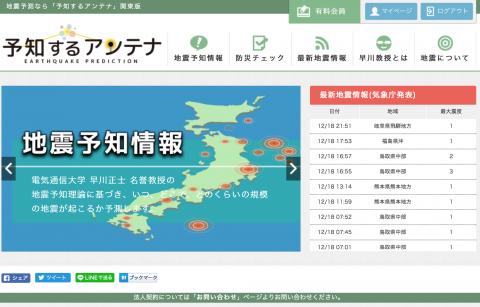 予知 スタンバイ 地震