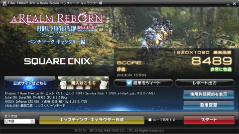 FFXIV GTX660 score