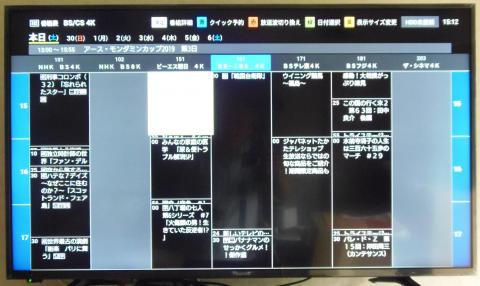画面に表示される番組表