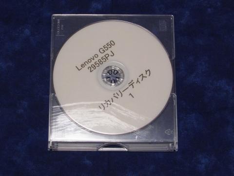 購入時に作成したリカバリディスク