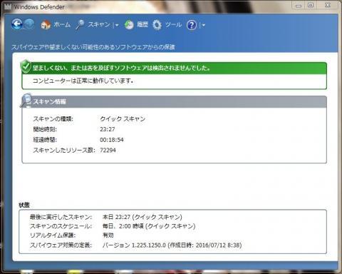 HDDでのウィルスチェック