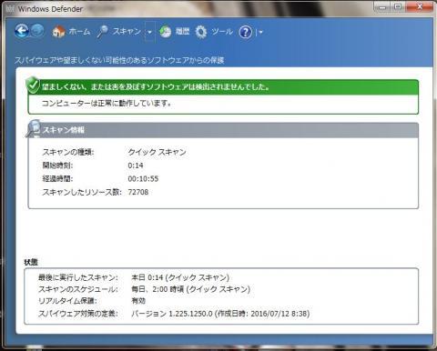 SSDでのウィルスチェック